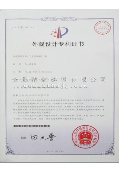 万博manbetx官网登录ManBetX登陆门外观设计专利证书