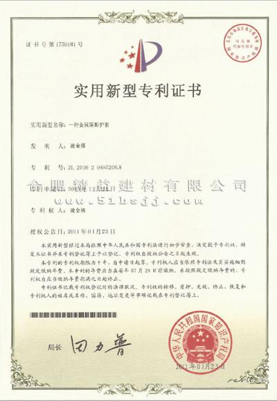 金属ManBetX登陆护套专利证书