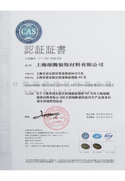 环境管理活动认证证书