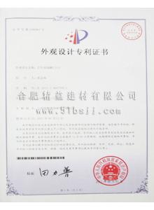 卫生间隔断门外观设计专利证书