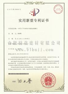卫生间的企口连接金属隔断门专利证书
