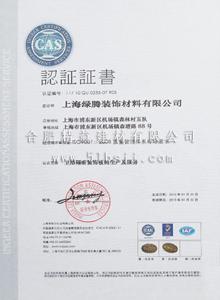 卫浴隔断装饰板的生产及服务认证证书