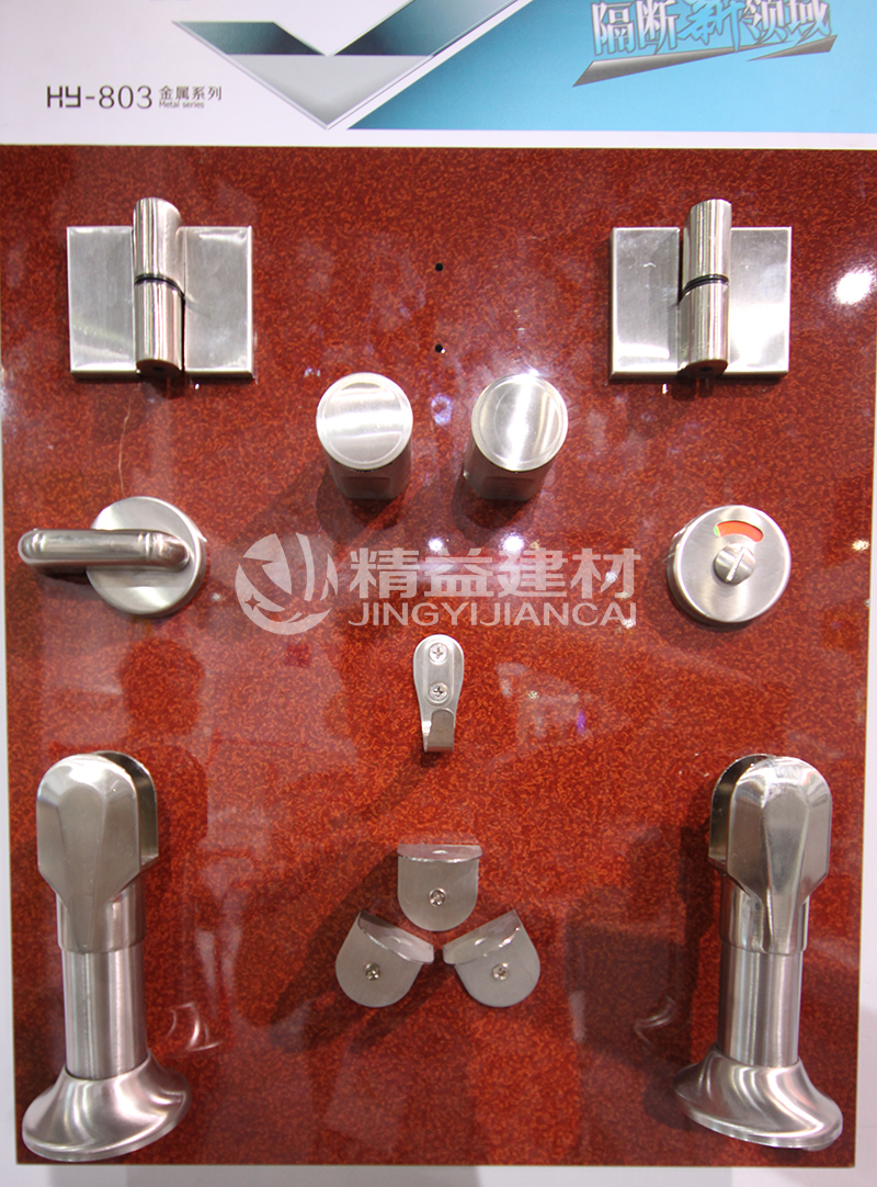 HY803不锈钢金属卫生间隔断配件